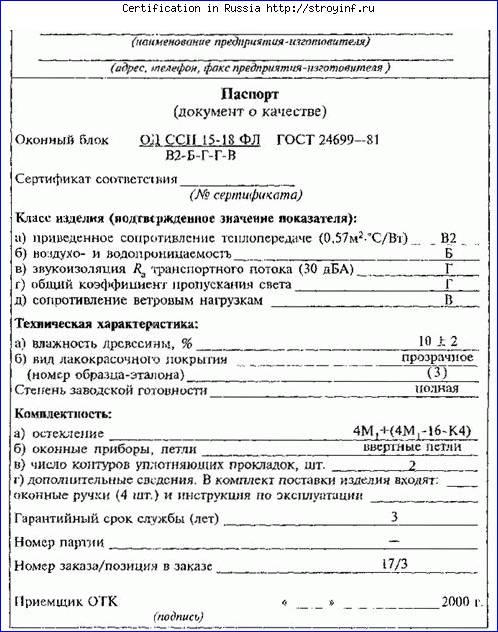 Договор Поставки Стеклопакетов Образец - фото 4