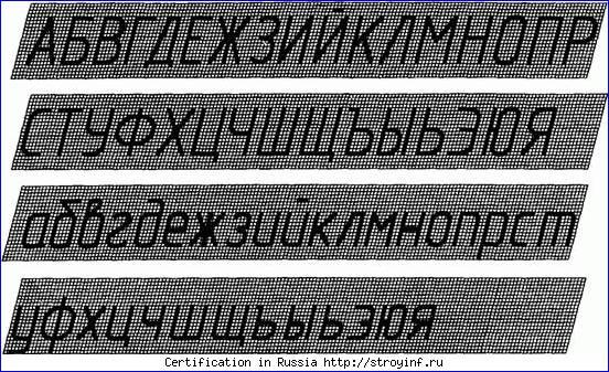 Шрифты  dwgru